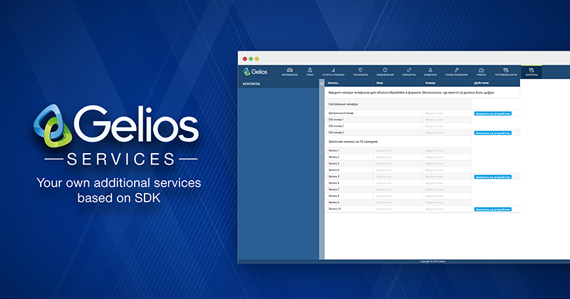 Expand the possibilities of the Gelios system with your own additional services based on SDK